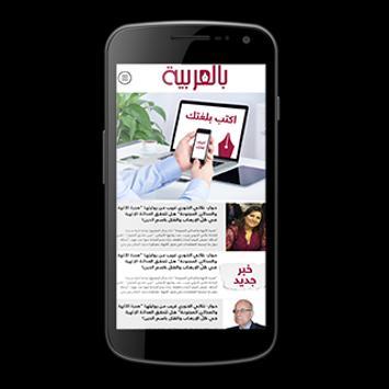 Bilarabiya بالعربية apk screenshot