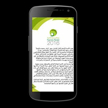 Multaka Hayat AlOusra apk screenshot