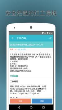 打工趣 - 最棒的兼職工作資訊平台 apk screenshot