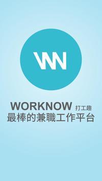 打工趣 - 最棒的兼職工作資訊平台 poster