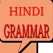 Hindi Grammar 2018 icon