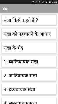 Hindi Grammar 2018 screenshot 4