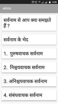 Hindi Grammar 2018 screenshot 5