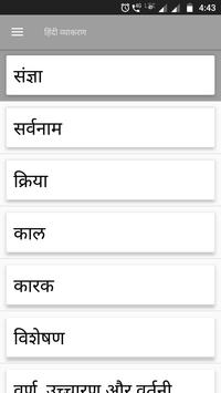 Hindi Grammar 2018 poster