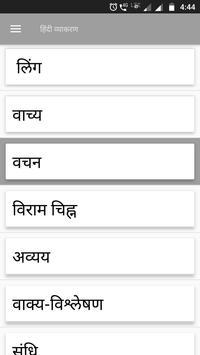 Hindi Grammar 2018 screenshot 1