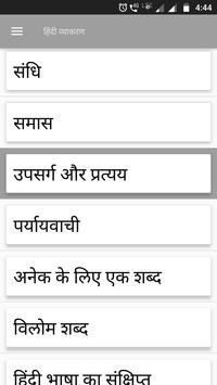 Hindi Grammar 2018 screenshot 2