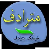 O-Persian Synonym Dictionary icon