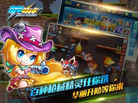 街机枪神 apk screenshot