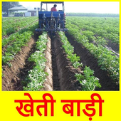 खेती बाड़ी | Kheti Badi icon