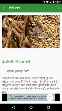 खेती बाड़ी | Kheti Badi apk screenshot