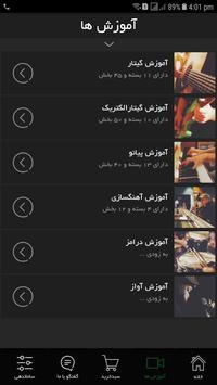 استادکت - آموزش موسیقی برای فارسی زبانان جهان screenshot 4