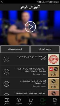 استادکت - آموزش موسیقی برای فارسی زبانان جهان screenshot 5