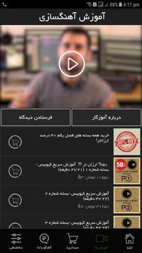 استادکت - آموزش موسیقی برای فارسی زبانان جهان screenshot 6