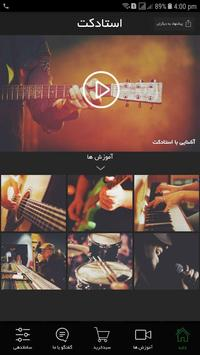استادکت - آموزش موسیقی برای فارسی زبانان جهان screenshot 1