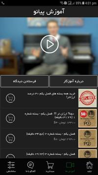 استادکت - آموزش موسیقی برای فارسی زبانان جهان screenshot 2