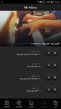 استادکت - آموزش موسیقی برای فارسی زبانان جهان screenshot 3
