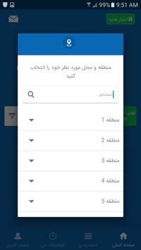 استادبانک screenshot 2