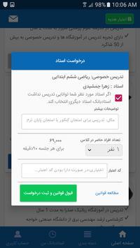 استادبانک screenshot 6
