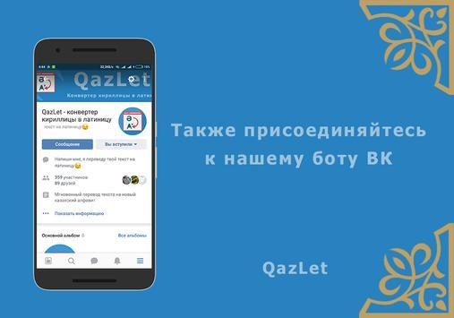 QazLet screenshot 3