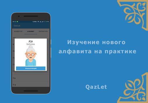 QazLet screenshot 1