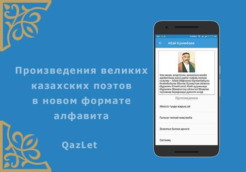 QazLet screenshot 2