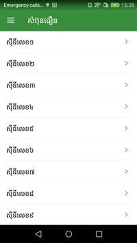 សំ ប៊ុនធឿន screenshot 7