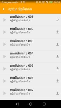 ស្តាប់ព្រះត្រៃបិដក៣ screenshot 4