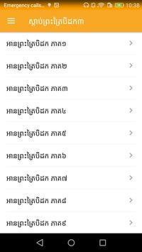 ស្តាប់ព្រះត្រៃបិដក៣ screenshot 5