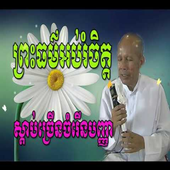 Buth Savong Video icon