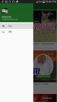 Buth Savong Video apk screenshot