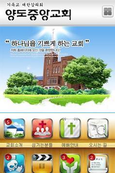 양도중앙교회-기독교대한감리회-교회 poster