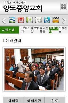 양도중앙교회-기독교대한감리회-교회 apk screenshot