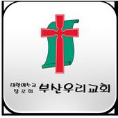 부산우리교회 icon