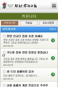 부산우리교회 screenshot 3