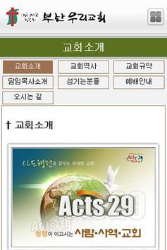 부산우리교회 screenshot 2