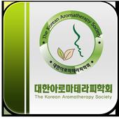 대한아로마테라피학회 icon