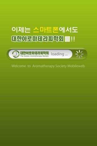 대한아로마테라피학회 poster