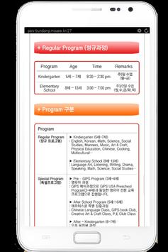 GIPS 구리캠퍼스 apk screenshot
