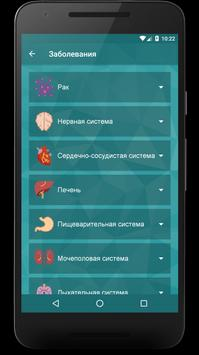Не пью! apk screenshot