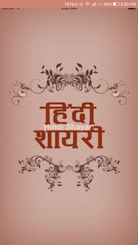 Latest Hindi Shayari poster