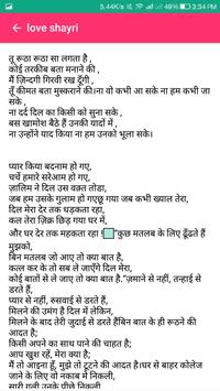 Latest Hindi Shayari apk screenshot