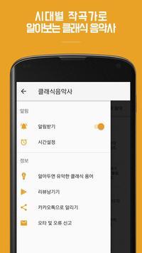 클래식음악사(free) - 시대별 작곡가로 알아보는 클래식 명곡의 향연 screenshot 4