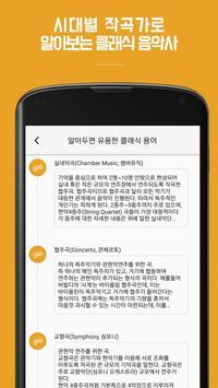 클래식음악사(free) - 시대별 작곡가로 알아보는 클래식 명곡의 향연 screenshot 5