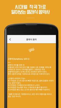클래식음악사(free) - 시대별 작곡가로 알아보는 클래식 명곡의 향연 screenshot 6