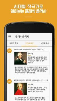 클래식음악사(free) - 시대별 작곡가로 알아보는 클래식 명곡의 향연 poster