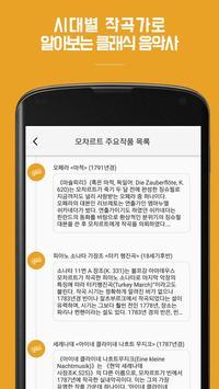 클래식음악사(free) - 시대별 작곡가로 알아보는 클래식 명곡의 향연 screenshot 1