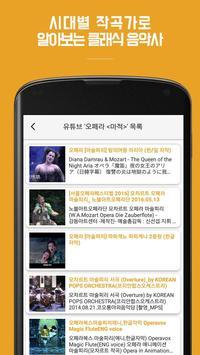 클래식음악사(free) - 시대별 작곡가로 알아보는 클래식 명곡의 향연 screenshot 2