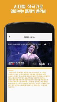 클래식음악사(free) - 시대별 작곡가로 알아보는 클래식 명곡의 향연 screenshot 3