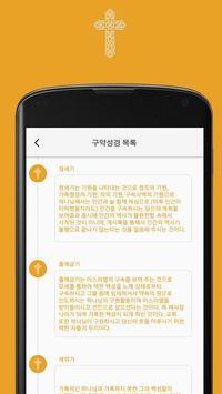 명화속성경(free) - 위대한 화가들이 명화로 들려주는 성경 이야기 screenshot 4