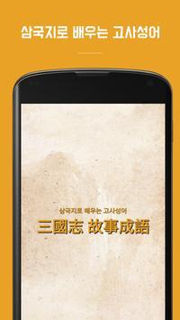 삼국지 고사성어(free) - 삼국지로 배우는 삶의 지혜, 사자성어 2300개 이상 수록 poster